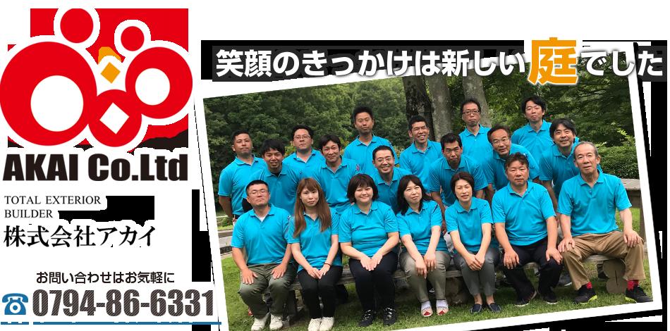 神戸 | 株式会社アカイ 笑顔のきっかけは新しい庭でした