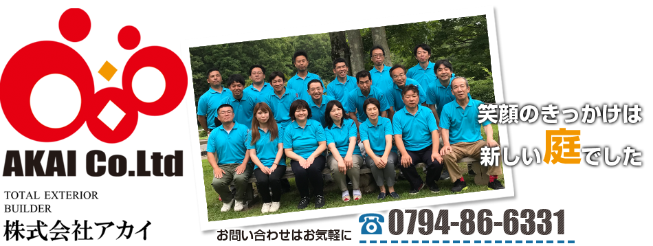 神戸 | 株式会社アカイ